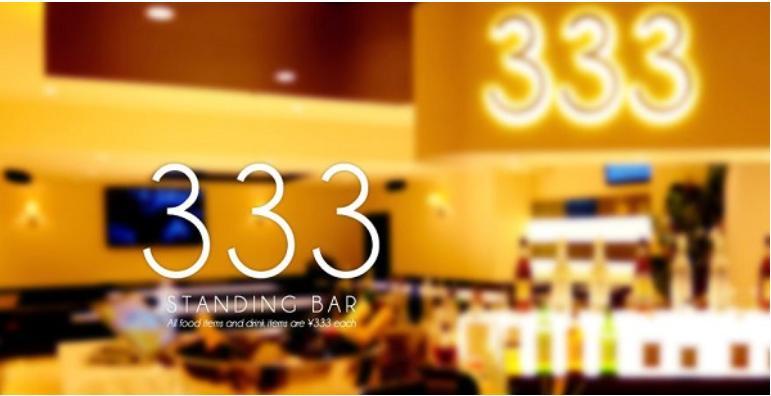 333 銀座