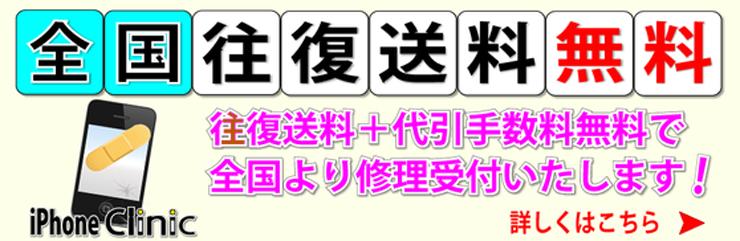 アイフォーン修理は名古屋のiPhone Clinicへ 郵送でも往復送料無料。最短3日で修理完了。 即日修理ご希望の方はご来店いただければ30分程度で修理完了いたします。
