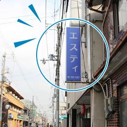 「エスティ」と書かれた青い看板が目印です。
