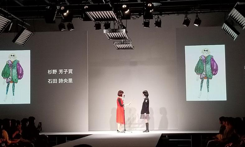 第56回全国ファッションデザインコンテスト デザイン画部門 杉野芳子賞(第3位)受賞!