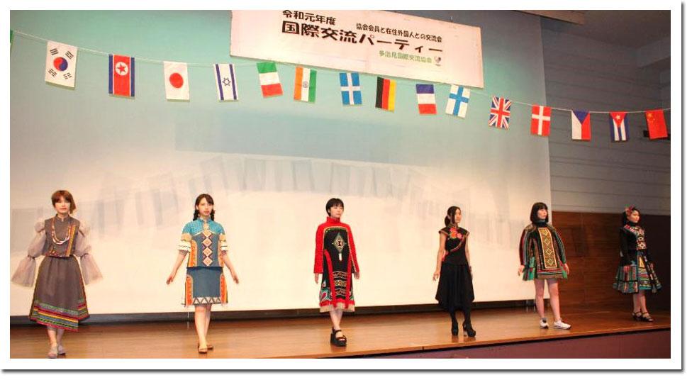 多治見国際交流協会 民族衣装ファッションショー