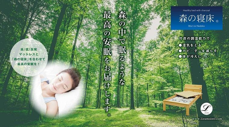 「森の寝床」TOPへ
