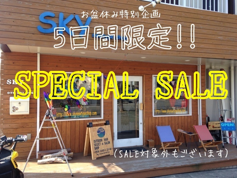 お盆休み5日間限定のスペシャルSALE!! 更にお安く!! SALE対象外になっていた商品ももしかしたら・・