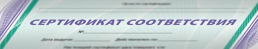 Сертификация ГОСТ Р ИСО 14001-2007. Система Экологического Менеджмента