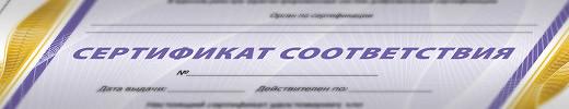 ISO 9001. Сертификация на соответствие требованиям стандартов ГОСТ Р ИСО 9001-2008.