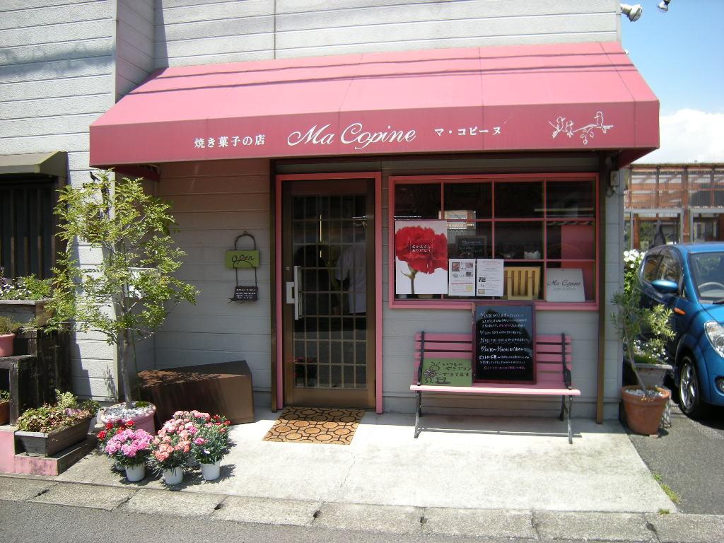 焼き菓子の店 マ・コピーヌ