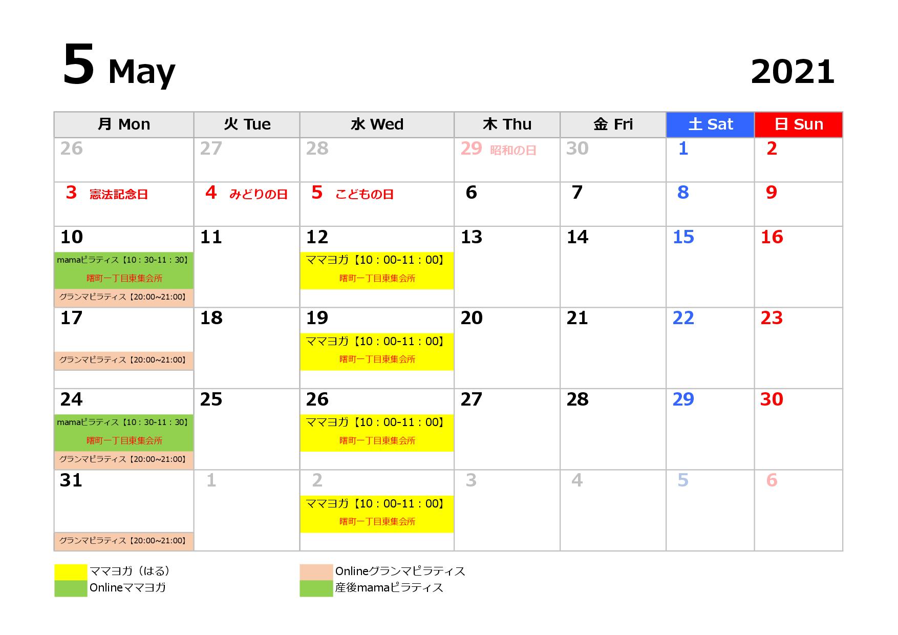 5・6月のスケジュール