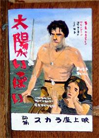 「松木理容店」掲示板の映画ポスター