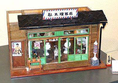 「松木理容店」 ジャンボ(とこや)ぼのご(えりあし)にぬった白いパウダー、あの匂いいいな(秀)