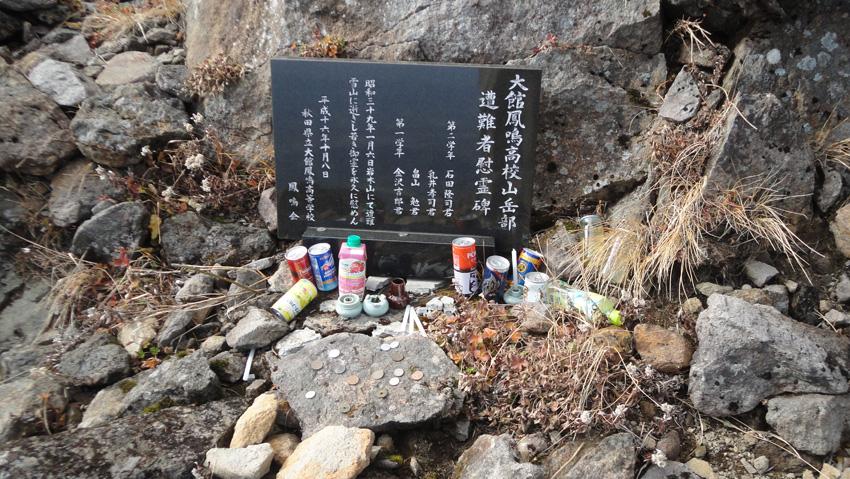 6.  鳥海山に至る登山道手前の道、大岩の裏に建立されている