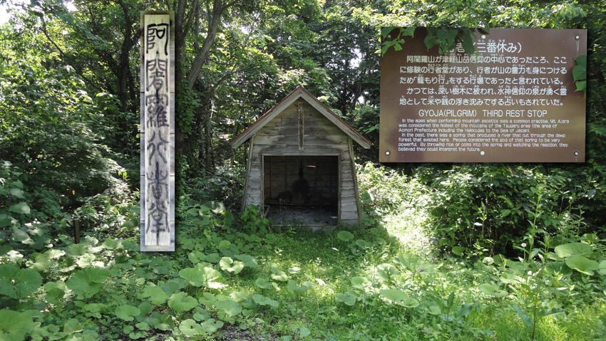 15.  ゴルフ場脇にひっそり「三番休み・阿闍羅行者堂」