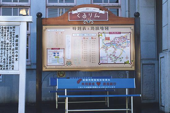 循環バス停看板