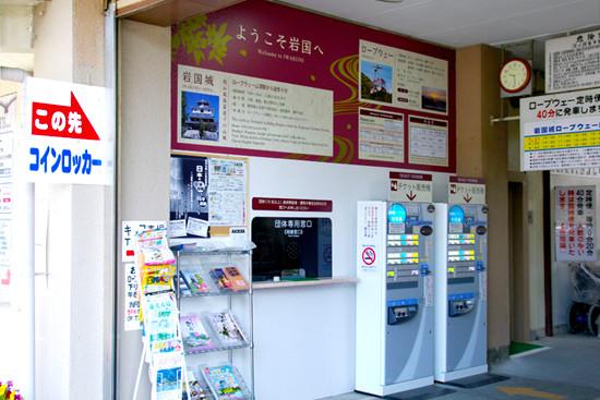 岩国城ロープウェーきっぷ売り場