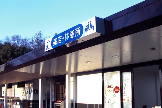 瀬戸中央自動車道 鴻ノ池SA 電照サイン
