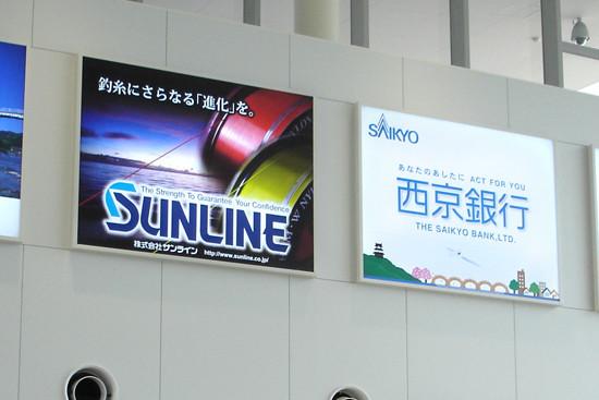 岩国錦帯橋空港ビル内広告サイン(電照)