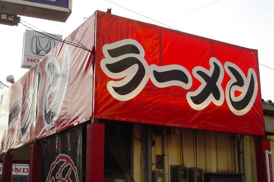 サイン(テント生地)