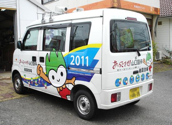 山口国体PR車