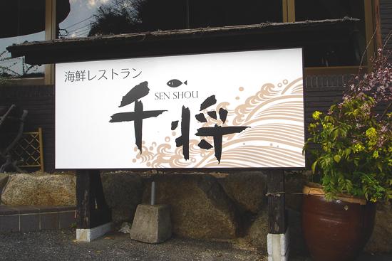 お店の入口サイン