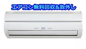 エアコン無料回収処分・エアコン取外し横浜港南区