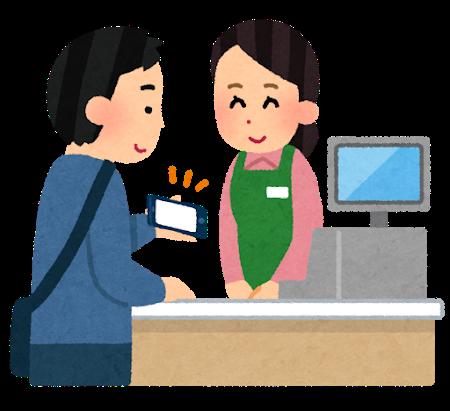北越谷39Raku Raku  QRコード決済  paypay ご利用出来ます