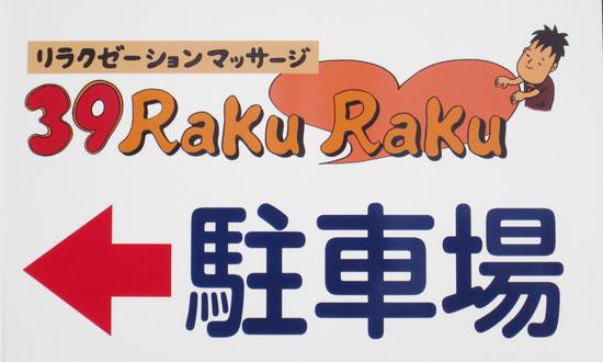 39Raku Rakuの建物の並びに駐車場があります。★この看板が目印です★