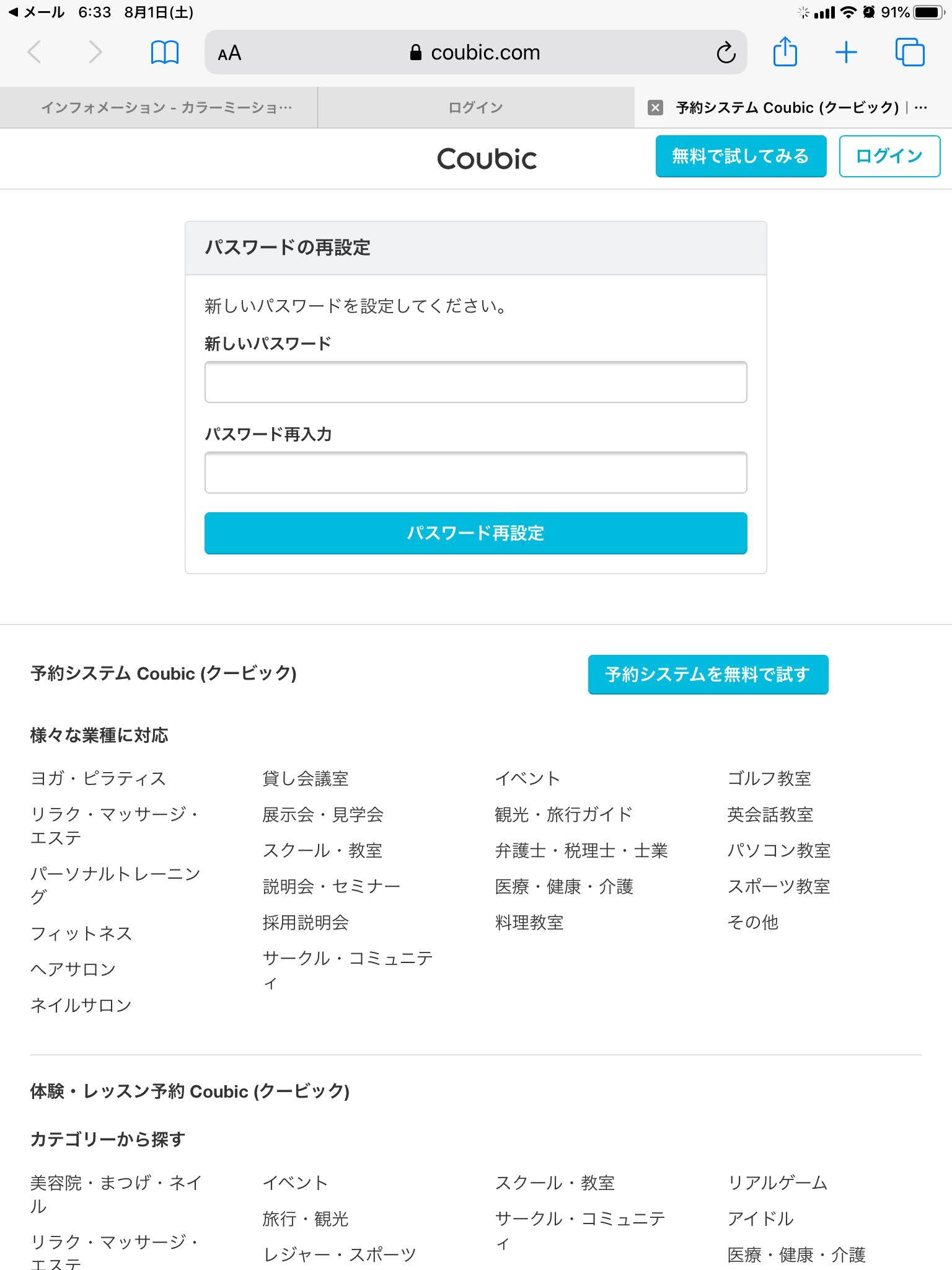新しいパスワードでログインし完了
