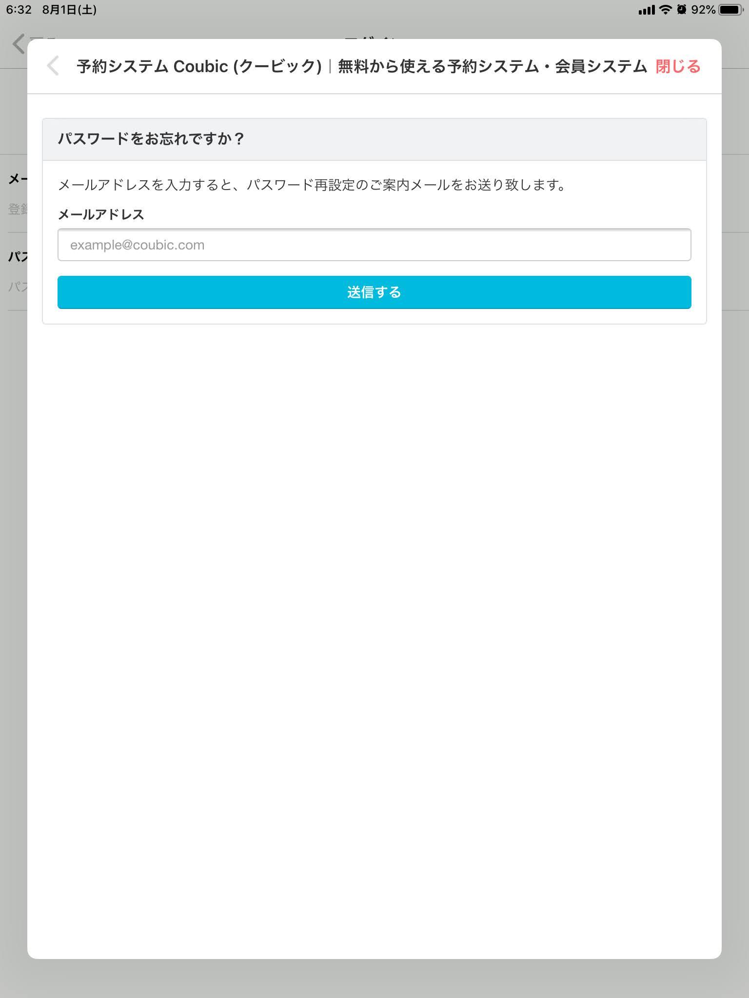 登録メールを記入し送信をクリック⇒再設定をするメールが送信される