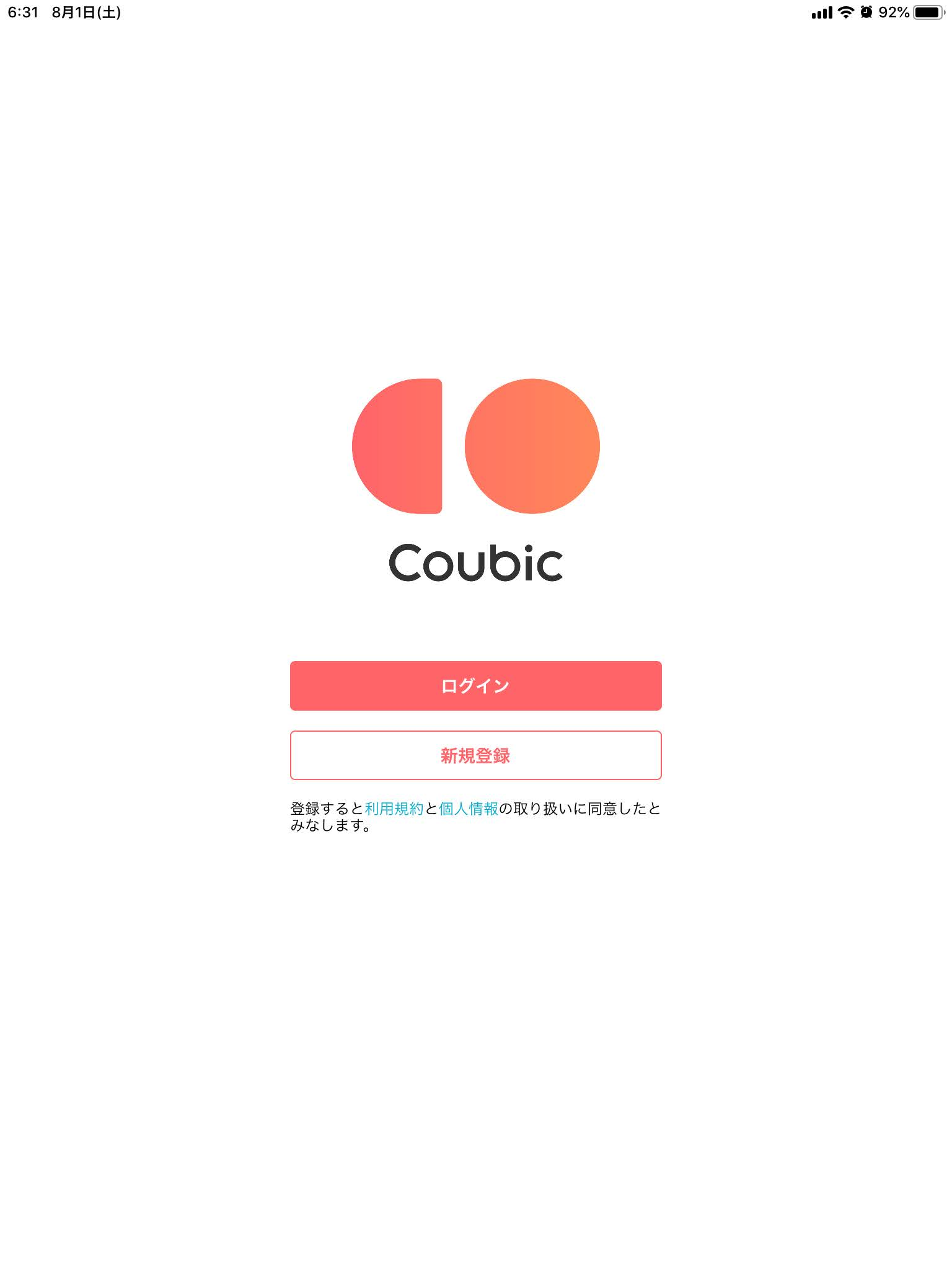 クービックアプリ・URLを表示しログインをクリック