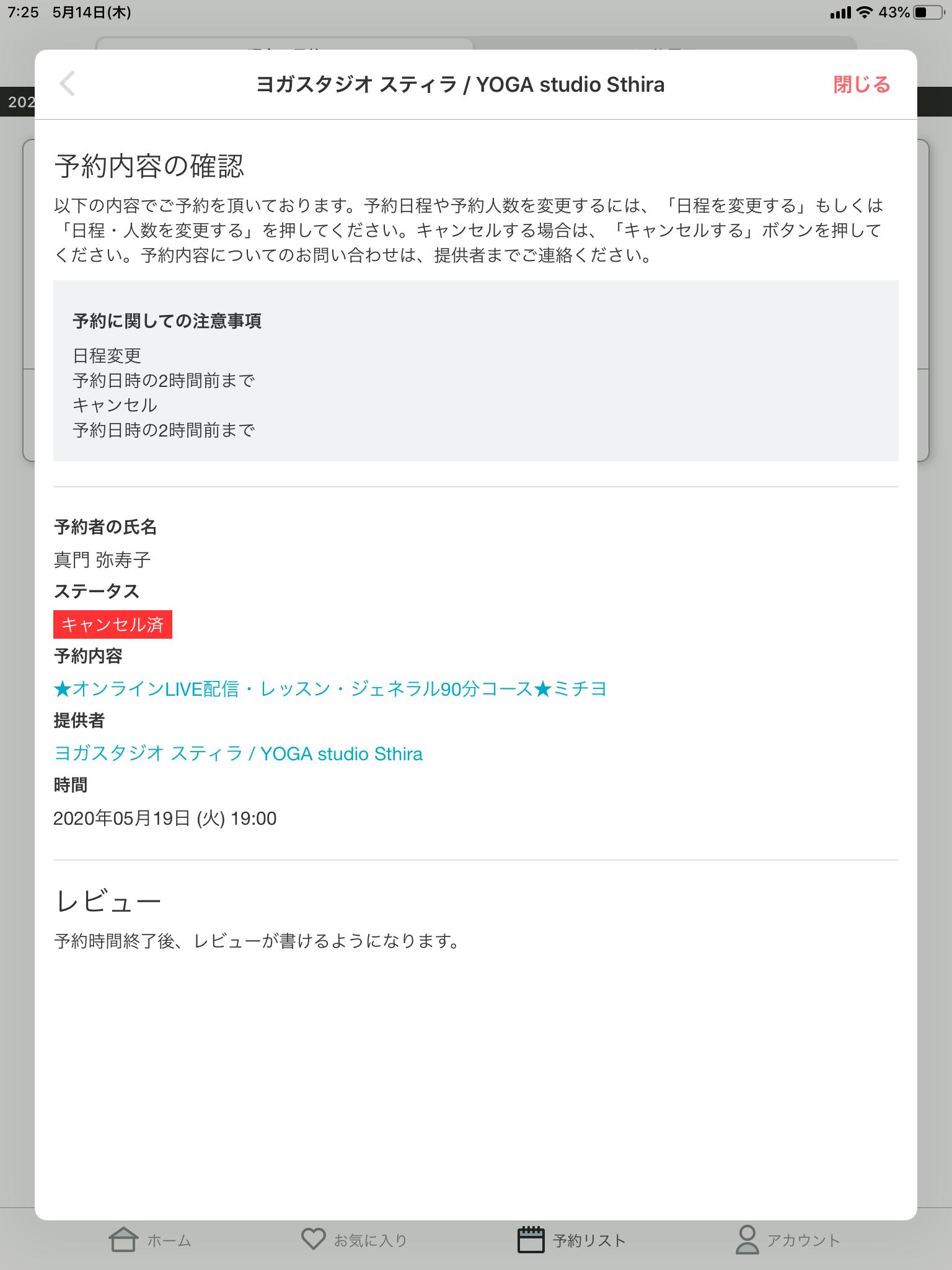 詳細を確認し完了⇒キャンセル確定メールが届きます。