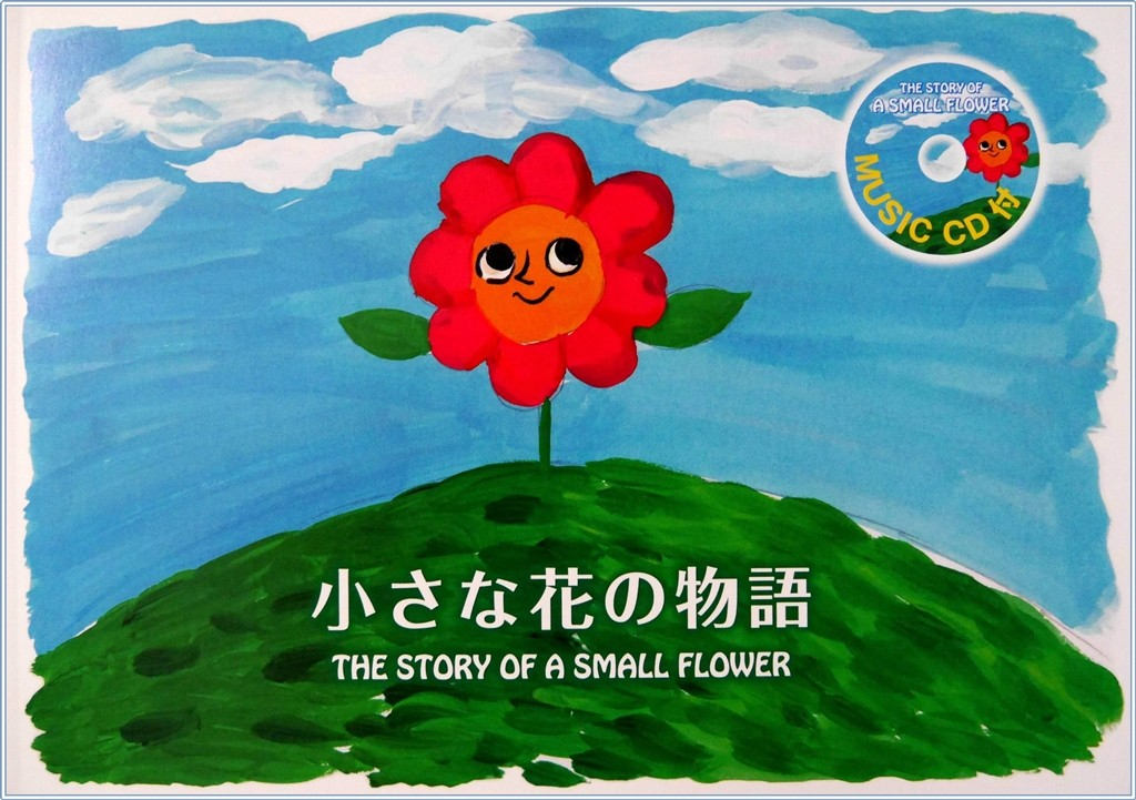Book & CD: THE STORY OF A SMALL FLOWER