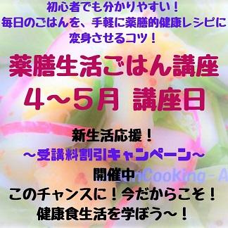 受講料割引!新生活応援キャンペーン~薬膳生活ごはん講座(2021年4月~5月)
