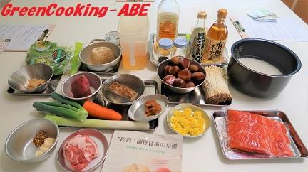 秋のおうち和食でヘルシー薬膳をレッスン(2021.9後)