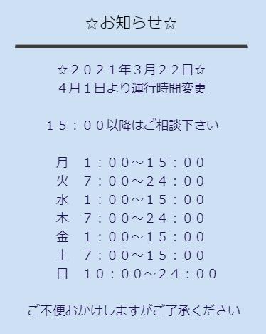 新年度(業務変更)