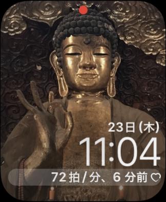 岐阜大仏 on Apple Watch 6