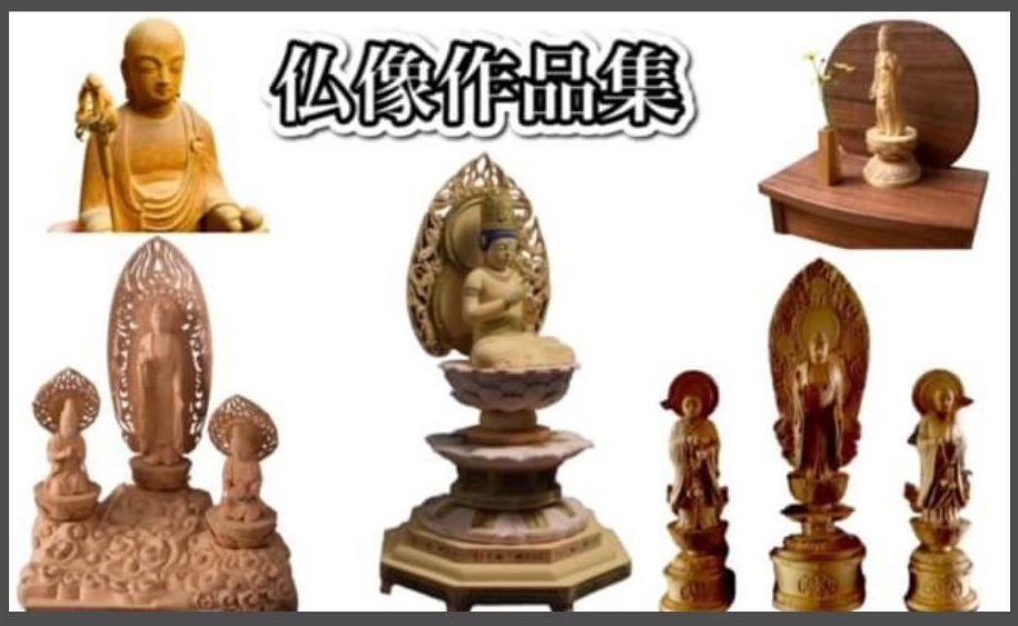 仏像作品集