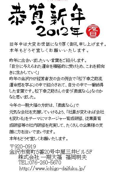 2012年株式会社一期大福年賀状