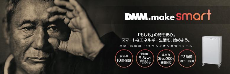 スマイルアース_住宅・店舗用リチウムイオン蓄電システム「DMM.make smart」