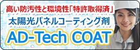 太陽光パネルコーティング剤アドテックコート