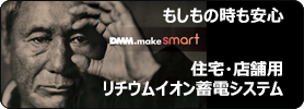 住宅・店舗用リチウムイオン蓄電システム「DMM.make smart」