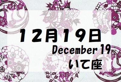 12月19日誕生石