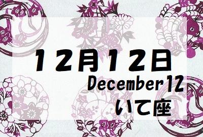 12月12日誕生石