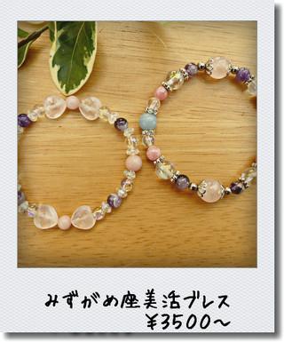 アメジスト&オーラクリスタル入り☆恋愛 美容パワーストーンブレスレットです♪