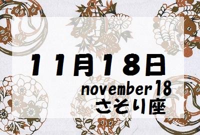 11月18日誕生石