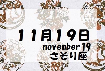 11月19日誕生石