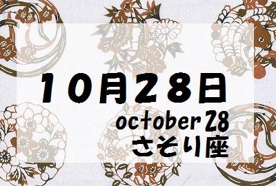 10月28日誕生石守護石