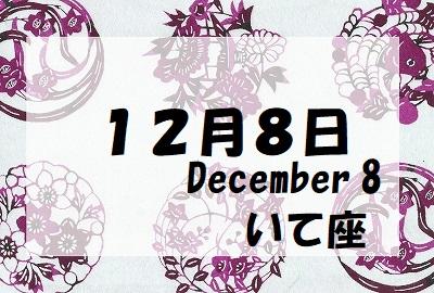 12月8日誕生石