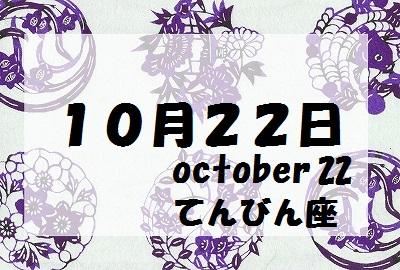 10月22日誕生石守護石