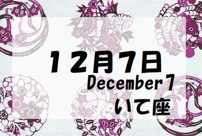 12月7日誕生石