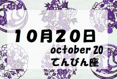 10月20日誕生石守護石