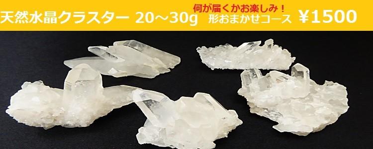 天然水晶ミニクラスター 20~30g